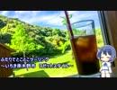 第44位:ふたりでとことこツーリング91-2 ~いちき串木野市 ワゼットスタイル~ thumbnail