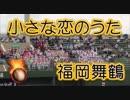 福岡舞鶴の応援!!MONGOL800「小さな恋のうた」!!高校野球福岡大会!!