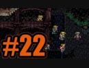 第86位:(22)はじめてのFFⅥ実況  ー育成楽しすぎない?ー