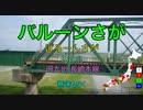 【別解】全都道府県3駅以上の駅名で「シャルル」