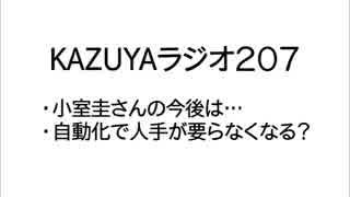 【KAZUYAラジオ207】小室圭さんの今後は…