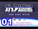 【初見実況】#01 ガイア幻想紀をのんびり実況プレイ!【SFC】