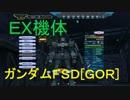 【ガンオン】EX機体ガンダムFSD[THE ORIGIN]動画