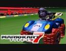 【マリオカート7】 vs #26 メタルマリオコバルトセブンワイルドレッド【実況】