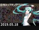 日刊トップテン!VOCALOID&something【日刊ぼかさん2019.05.18】