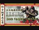 [隻狼/SEKIRO] 初心者・中級者向け攻略 Part.5 赤鬼 撃破