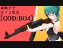 Call of すずすず【COD:BO4】