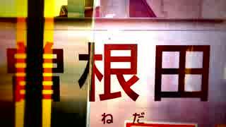 Youkai soneda zone