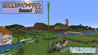 【Minecraft】 方向音痴のマインクラフト Season7 Part46 【ゆっくり実況】