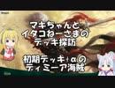 [MTGA]マキちゃんとイタコねーさまのデッキ探訪 初期+αディミーア海賊