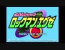 【Voiceroid実況】ロックマンエグゼを学ぶ part.1【バトルネットワーク ロックマンエグゼ】