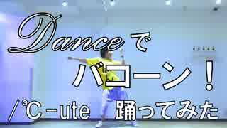 【ぽんでゅ】Danceでバコーン!/℃-ute踊ってみた【ハロプロ】
