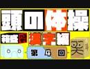 【頭の体操】漢字編 (第4回)