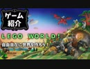 【ゲーム紹介】レゴってすげーよなー【ゆっくり実況】