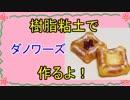 【週刊粘土】パン屋さんを作ろう!☆パート10