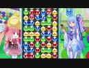 【ぷよぷよ】葵ちゃん初めての対人戦【VOICEROID実況プレイ】