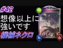 【シャドバ】Tier1まであるくね⁉機械ネクロ#42【シャドウバース/Shadowverse】