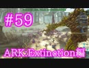 【ARK Extinction】フォレストタイタンとノード戦で遊ぶ!【Part59】【実況】