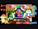 □■スーパーマリオRPGを懐かしみながら実況プレイ part41【姉弟+a実況】