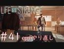 画質厨が淡々とやるLife is Strange #41(ep1やり直し)