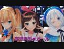 【キズナアイ】妄想疾患■ガール【シロ ミライアカリ】