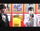 【ニコニコ超会議2019】連合・投票するまで帰れま展![DAY2](part4)