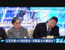 NHKから国民を守る党・立花代表が生出演!池田信夫氏と討論