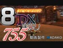 初日から始める!日刊マリオカート8DX実況プレイ755日目
