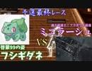 【ダークソウルリマスタード】第2回 最速王決定戦 #2
