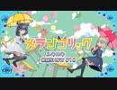 ルキロキ歌謡SHOW #18【メランコリック/Junky】