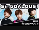 第3位:【GOALOUS5】GO5チャンネル 第1回 thumbnail