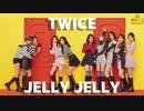 第48位:TWICE (트와이스) - JELLY JELLY (FMV) thumbnail