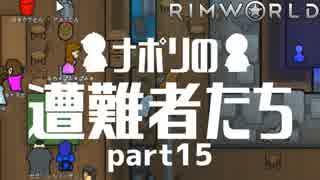 【実況】ナポリの遭難者たち part15【RimWorld】