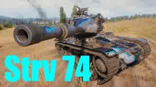 【WoT:Strv 74】ゆっくり実況でおくる戦車戦Part547 byアラモンド