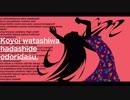 レガシー feat. VOCALOID Ken「今宵、私は裸足で踊り出す。」