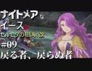 【PS4版実況】ナイトメアなイース セルセタの樹海:改 #9【戻る者、戻らぬ者】