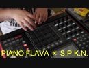 Finger Drumming MPC X PIANO FLAVA × S.P.K.N.