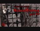 いきなりやってみるBloodborne part29