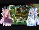 【サガフロンティア】茜と葵は宿命の双子 Part8【VOICEROID実況】