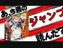 第42位:【週刊少年】あ、19年24号のジャンプ読んだ? thumbnail