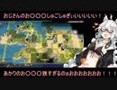【Civ4bts天帝】あかりちゃんのお立地が狭すぎるのぉおおおお!#01【紲星あかり実況】