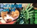 【実況】ワイルドアームズ アルターコード:Fやろうぜ! 裏ボス討伐篇その14ッ!