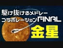 【メドレー合作】駆け抜けるメドレーコラボレーションFINAL 金星