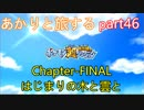【ポケモン超不思議のダンジョン】あかりとポケモンになって旅をする【part46】
