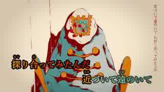 【ニコカラ】正義《ずとまよ》(Off Vocal)±0