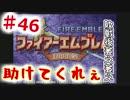 【ファイアーエムブレム】思考雑魚っぱの封印の剣  part46