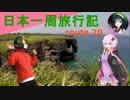 【結月ゆかり車載】日本一周旅行記【route 20】