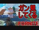 おそらく中級者のフォートナイト実況プレイPart82【Switch版Fortnite】