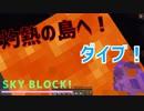 【実況動画】マイクラであんゆーじゅあるなスカイブロック #4【バグプロ】