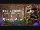 【実況プレイ】雑なLoL Teemo【LoL】【雑】#18
